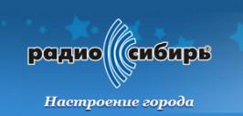 радио сибирь онлайн бесплатно