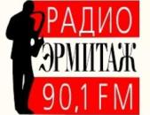 радио эрмитаж