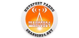 радио шансон 24