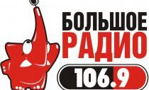 большое радио