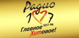 радио 107 фм онлайн слушать