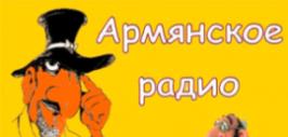 слушать армянское радио