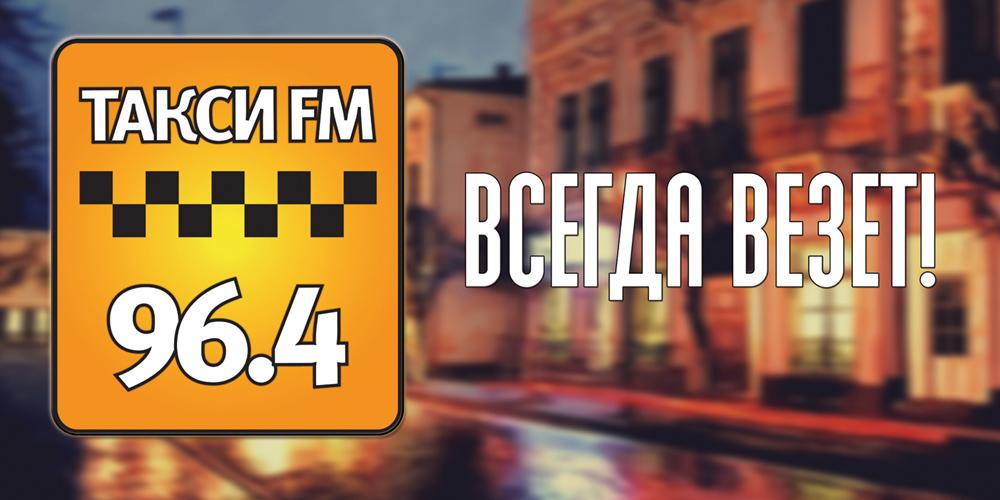 радио онлайн такси фм
