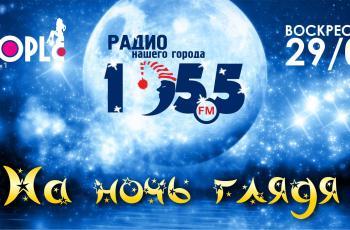 радио 105.5 фм