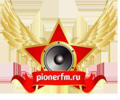 радио онлайн пионер фм слушать онлайн
