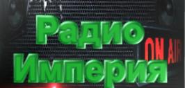 радио империя