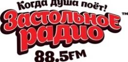 застольное радио александров онлайн