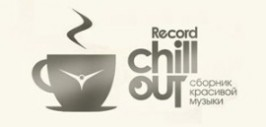 радио chillout record