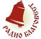 радио благовест