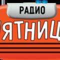 радио пятница украина