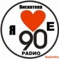 90 е дискотека