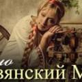 радио славянский мир