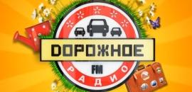 дорожное радио онлайн белгород