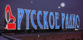 русское радио великий новгород онлайн