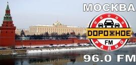 дорожное радио онлайн москва