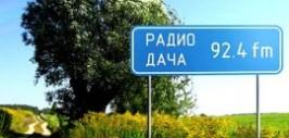 Радио Дача Москва онлайн