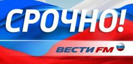 радио вести россия