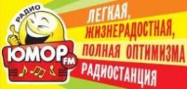 интернет радио онлайн юмор фм