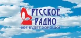 интернет русское радио онлайн