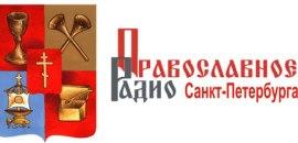 православное радио санкт петербурга