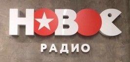 Новое Радио Саранск