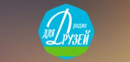 радио друзей тольятти