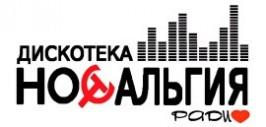 радио дискотека ностальгия