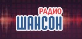 радио шансон прямой эфир москва