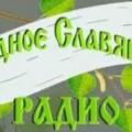 народное славянское радио