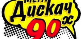 радио мега дискач 90