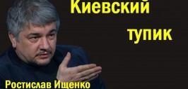 Киевский тупик 26.10.2017