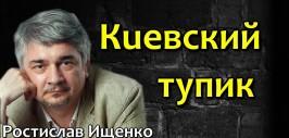 Киевский тупик 02.11.2017