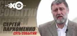 Пархоменко Суть событий 10.11.17