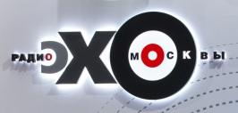 Интернет радио Эхо Москвы