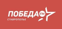 Радио Победа FM Ставрополье