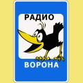 Радио Ворона