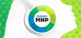 Радио Мир Новосибирск
