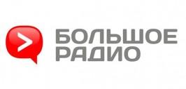 Большое радио Мурманск слушать онлайн