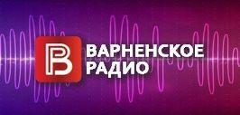 Варненское Радио 100.6 слушать онлайн