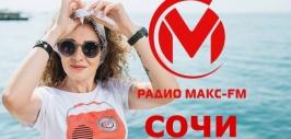 Радио Макс ФМ Сочи онлайн слушать 107.4