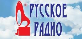 Русское Радио слушать онлайн