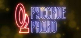 Русское радио Воронеж