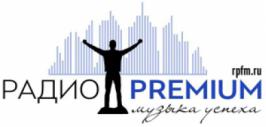 Радио Премиум слушать онлайн