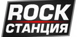 Rock Станция