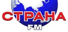 Радио Страна онлайн