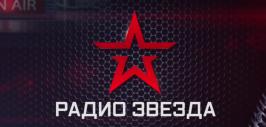Радио Звезда Екатеринбург слушать онлайн