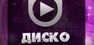 Радио Зайцев Диско слушать онлайн