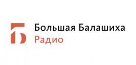 Радио Большая Балашиха слушать онлайн