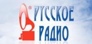 Русское Радио Костанай