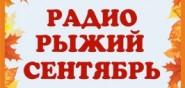 Радио Рыжий Сентябрь слушать онлайн